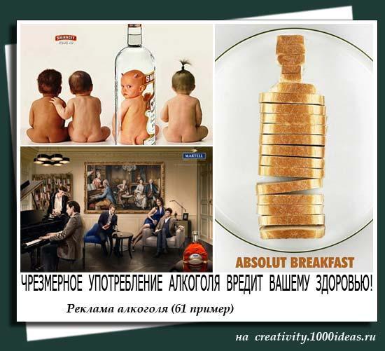 Реклама алкоголя (61 пример)