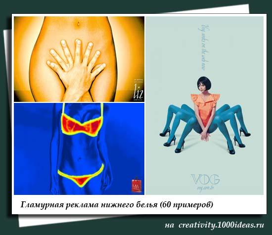 Гламурная реклама нижнего белья (60 примеров)