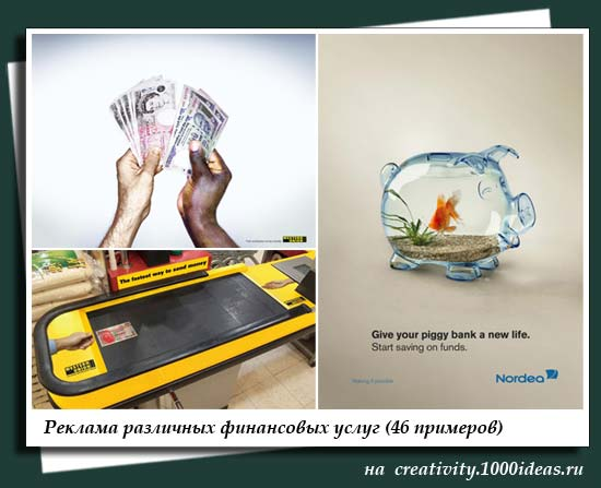 Реклама различных финансовых услуг (46 примеров)