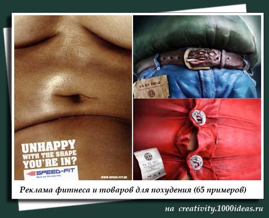Реклама фитнеса и товаров для похудения (65 примеров)