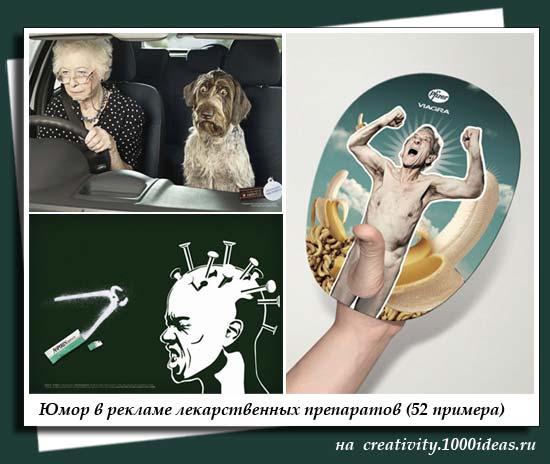 Юмор в рекламе лекарственных препаратов (52 примера