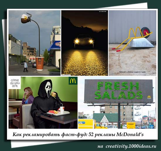 Как рекламировать фаст-фуд: 52 рекламы McDonald's