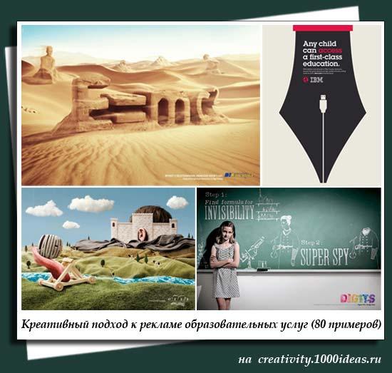 Креативный подход к рекламе образовательных услуг (80 примеров)
