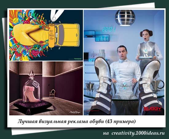 Лучшая визуальная реклама обуви (43 примера)