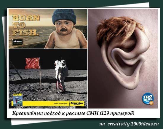 Креативный подход к рекламе СМИ (129 примеров)