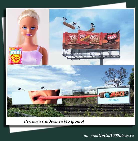 Реклама сладостей (46 фото)
