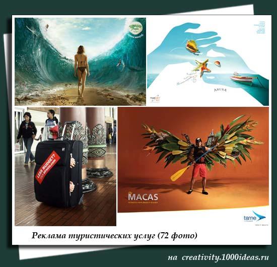 Реклама туристических услуг (72 фото)