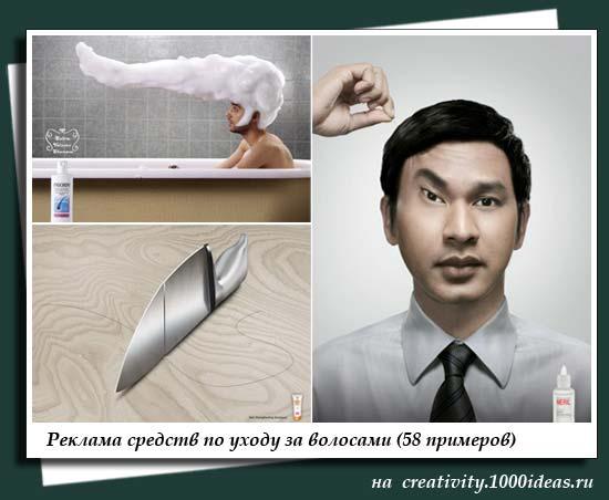 Реклама средств по уходу за волосами (58 примеров)