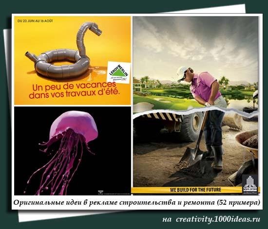 Оригинальные идеи в рекламе строительства и ремонта (52 примера)