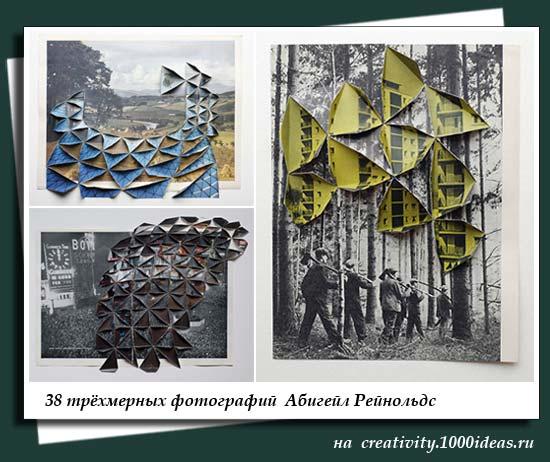 38 трёхмерных фотографий  Абигейл Рейнольдс