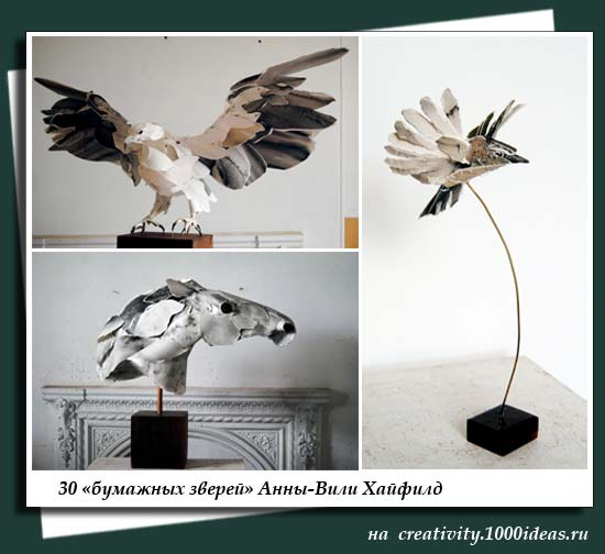 30 «бумажных зверей» Анны-Вили Хайфилд