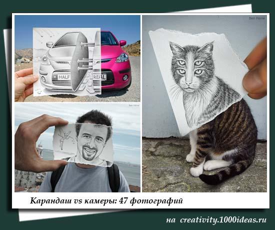 Карандаш vs камеры: 47 фотографий