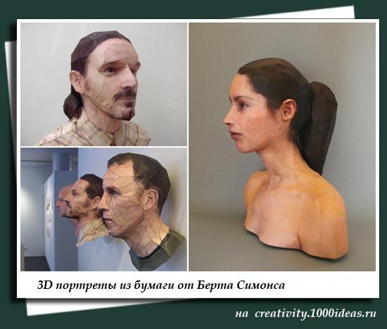 3D портреты из бумаги от Берта Симонса