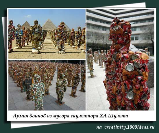Армия воинов из мусора скульптора ХА Шульта