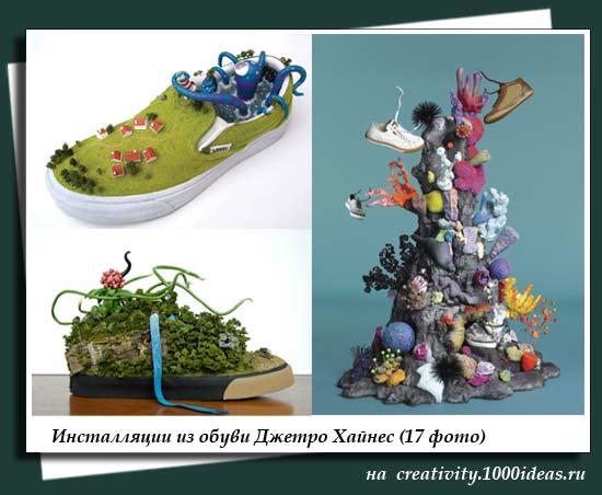 Инсталляции из обуви Джетро Хайнес (17 фото)