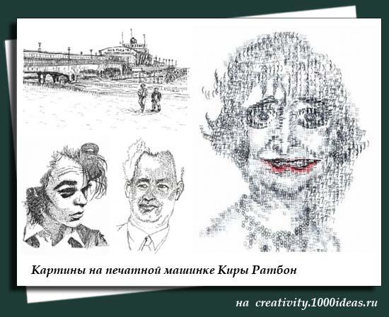 Картины на печатной машинке Киры Ратбон