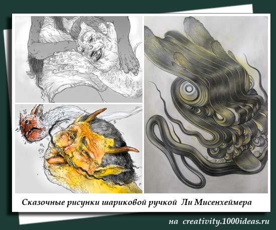 Сказочные рисунки шариковой ручкой Ли Мисенхеймера
