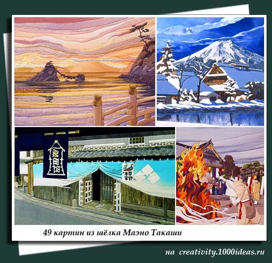 49 картин из шёлка Маэно Такаши