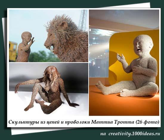 Скульптуры из цепей и проволоки Маттиа Тротта (26 фото)