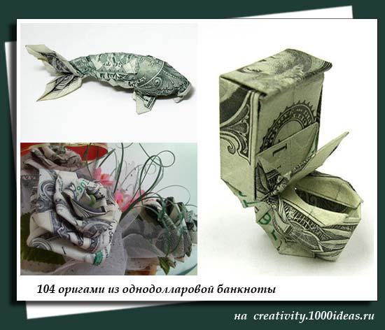104 оригами из однодолларовой банкноты