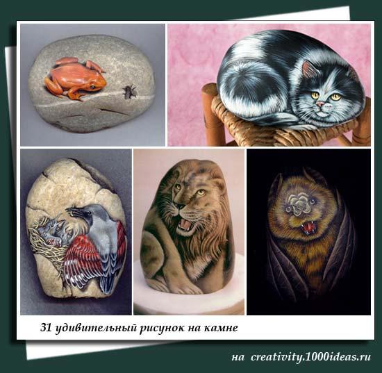 31 удивительный рисунок на камне