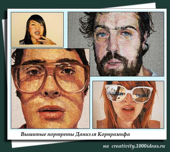 Вышитые портреты Даниэля Корнрампфа