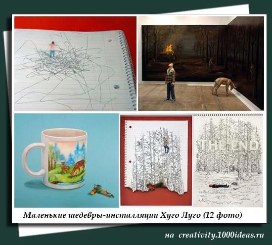 Маленькие шедевры-инсталляции Хуго Луго (12 фото)