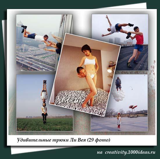 Удивительные трюки Ли Вея (29 фото)