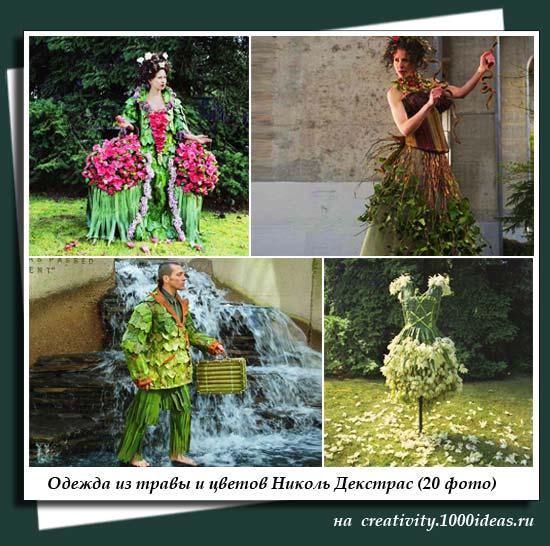 Одежда из травы и цветов Николь Декстрас (20 фото)