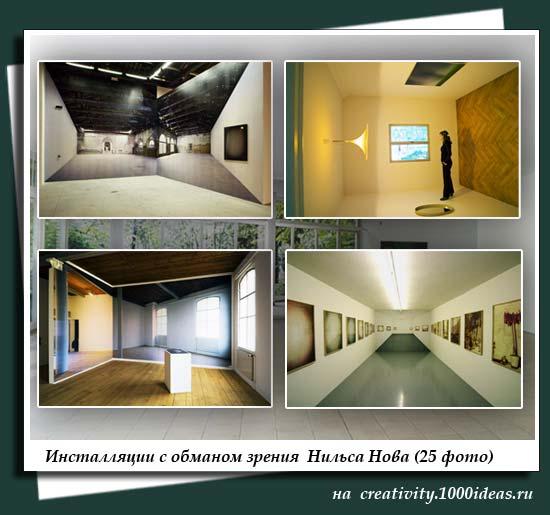Инсталляции с обманом зрения  Нильса Нова (25 фото)