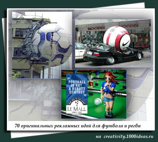70 оригинальных рекламных идей для футбола и регби