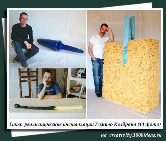 Гипер-реалистические инсталляции Ромуло Келдрана (14 фото)