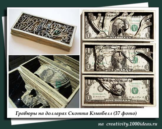 Гравюры на долларах Скотта Кэмпбелл (37 фото)