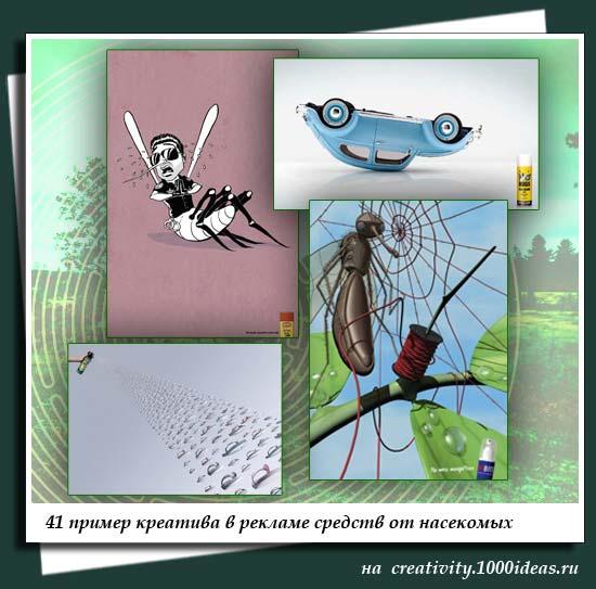 41 пример креатива в рекламе средств от насекомых