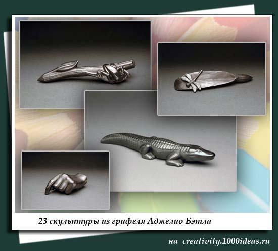 23 скульптуры из грифеля Аджелио Бэтла
