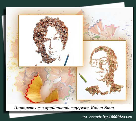 Портреты из карандашной стружки Кайла Бина