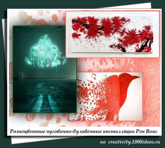 Разноцветные пуговично-булавочные инсталляции Рэн Вонг