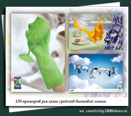 139 примеров рекламы средств бытовой химии