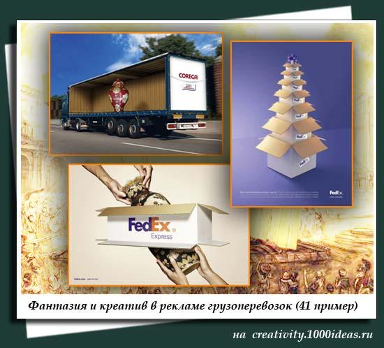 Фантазия и креатив в рекламе грузоперевозок (41 пример)