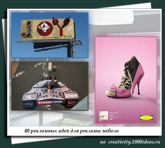 40 рекламных идей для рекламы мебели