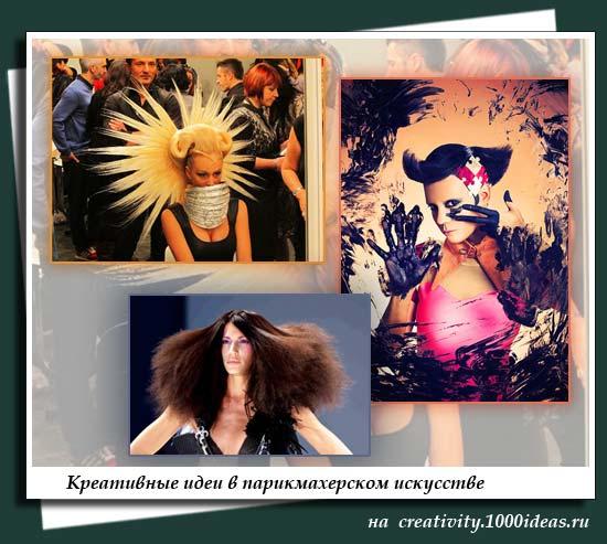 Креативные идеи в парикмахерском искусстве