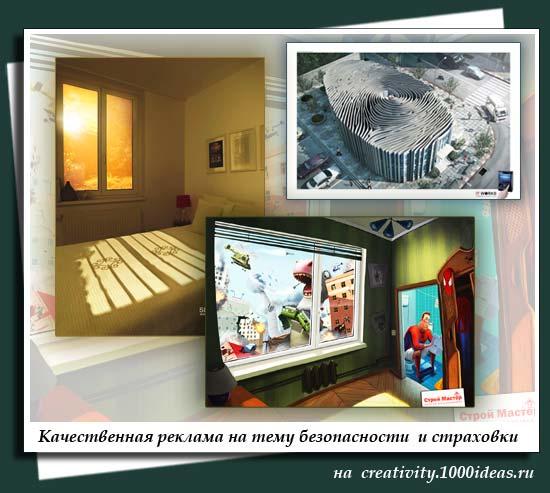 Качественная реклама на тему безопасности  и страховки