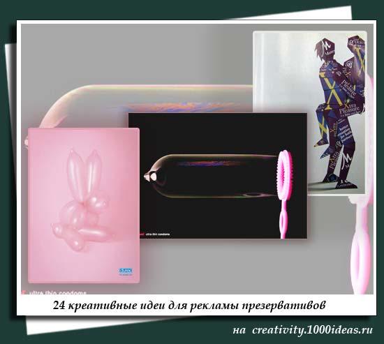 24 креативные идеи для рекламы презервативов
