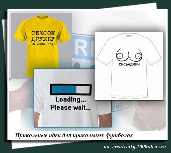 Прикольные идеи для прикольных футболок