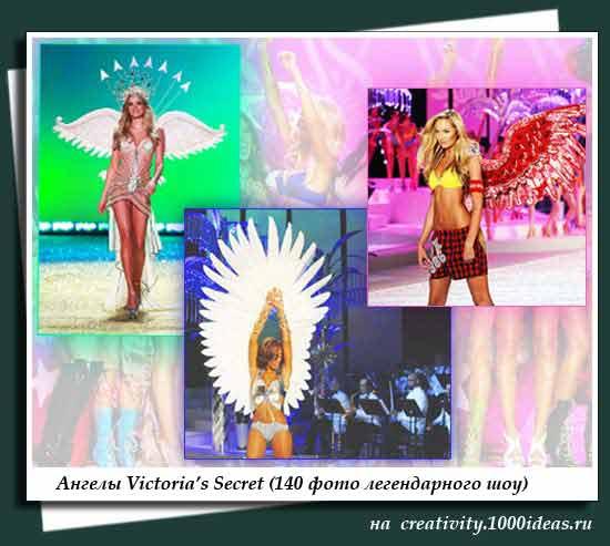 Ангелы Victoria's Secret (140 фото  легендарного шоу)