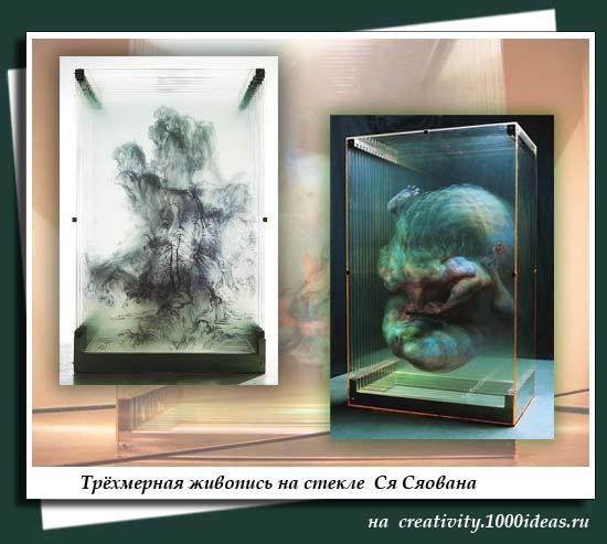 Трёхмерная живопись на стекле  Ся Сяована
