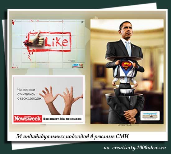54 индивидуальных подходов в рекламе СМИ