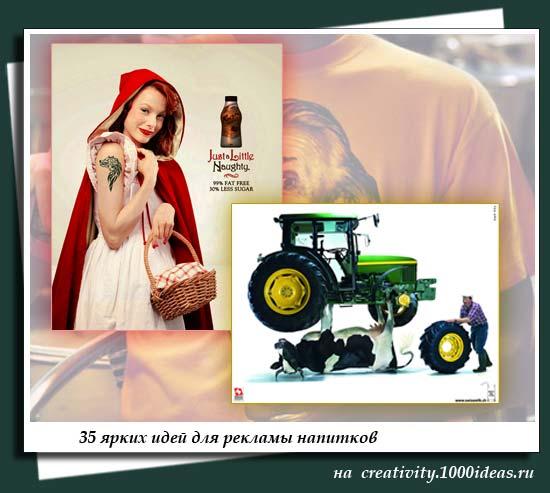 В этой креативной подборке - лучшая западная визуальная реклама напитков - от энергетических напитков до просто - воды и молока.