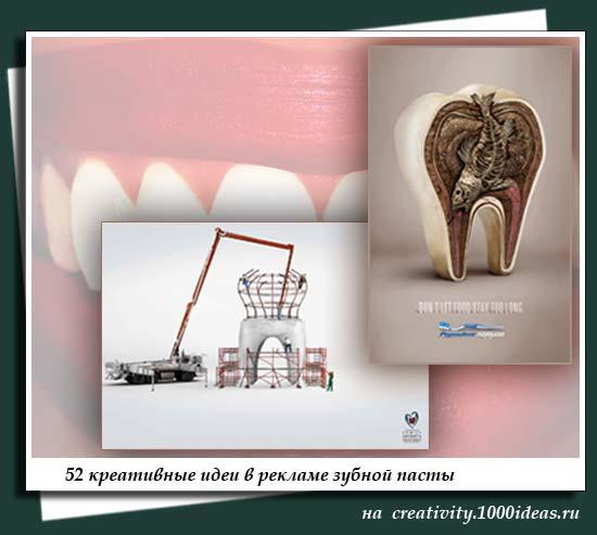52 креативные идеи в рекламе зубной пасты