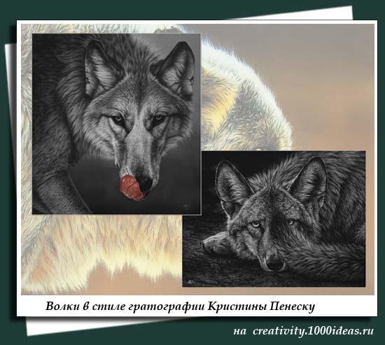 Волки в стиле гратографии Кристины Пенеску
